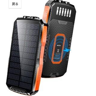 26  モバイルバッテリー ソーラー ソーラーチャージャー