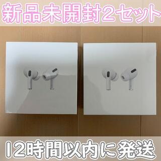 Apple - 新品 未開封 AirPodsPro 2箱セット 本体 エアーポッズ プロ 2つ