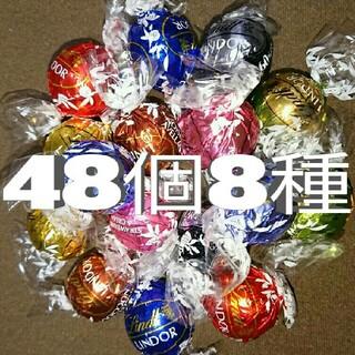 リンツ(Lindt)の48個 8種 リンツリンドールチョコレート(菓子/デザート)