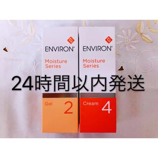 新品 エンビロン ENVIRON モイスチャージェル2 &クリーム4