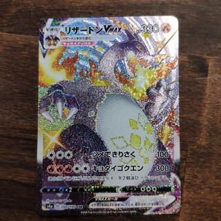 ポケモン - 【美品】ポケモンカードゲーム リザードンVMAX