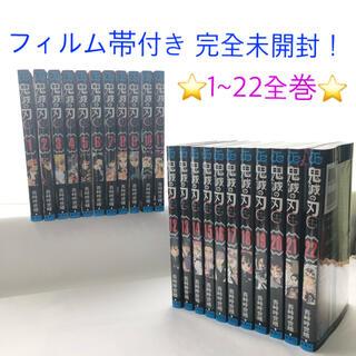 ⭐ 新品 フィルム帯付き❗鬼滅の刃   1〜22巻  全巻セット(全巻セット)