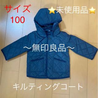 MUJI (無印良品) - 無印良品 キルティングジャケット ダークネイビー100