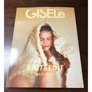 シュフトセイカツシャ(主婦と生活社)のGISELe (ジゼル) 2020年 12月号(ファッション)