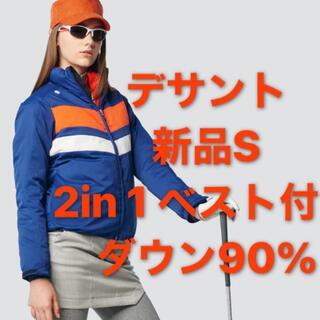デサント(DESCENTE)の最終処分価格 新品S デサントGOLF  ベスト付き ダウン90%  ジャケット(ウエア)