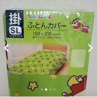ニシカワ(西川)のクレヨンしんちゃん シングル掛けカバー(シーツ/カバー)