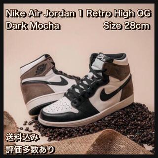 NIKE - 【28】Nike Air Jordan 1 Dark Mocha