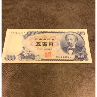 五百円札 旧札 ピン札