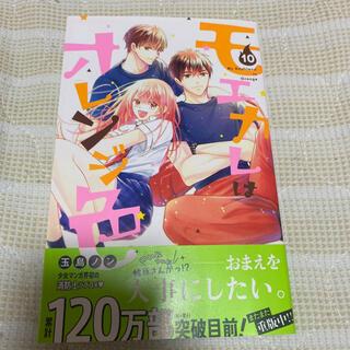 講談社 - モエカレはオレンジ色 10巻