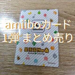ニンテンドースイッチ(Nintendo Switch)のamiibo  ■ 1弾 カード リスト ■ どうぶつの森 アミーボ カード(カード)
