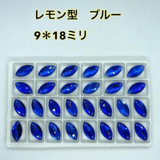 高輝度 装飾用 ガラスビジュー レモン型 9*18ミリ  28個 1セット (各種パーツ)