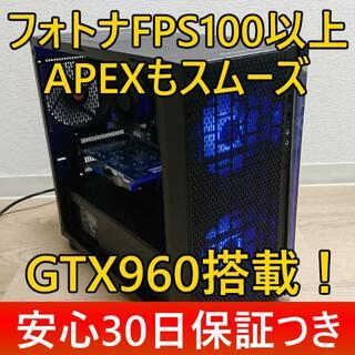 ●GTX960搭載ゲーミングPC/フォトナFPS100以上、APEXスムーズ