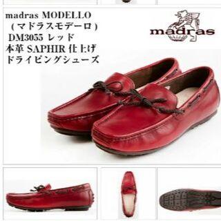 マドラス(madras)の26 新品送料無 定価20,000 マドラス スリッポン 防滑 本革 紳士靴(スリッポン/モカシン)