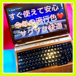 エヌイーシー(NEC)の美品【SSD/8GB/i5】Windows10 オフィス ノートパソコン 本体(ノートPC)
