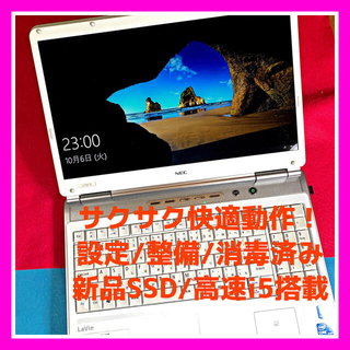 エヌイーシー(NEC)の❤️美品【新品SSD】整備済 Win10 NEC ノートパソコン(ノートPC)