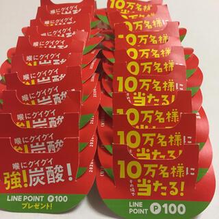 サントリー(サントリー)のサントリー LINE 100ポイントが当たる 応募券 20枚(その他)