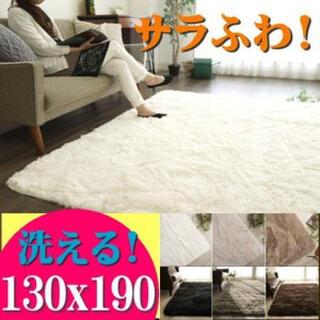 シャギーラグ ラグマット カーペット マット 洗える 洗濯可 長方形 1.5畳(ラグ)