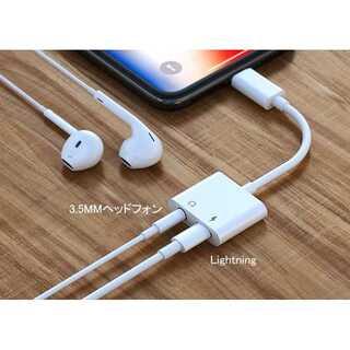 【値下げ中・基本当日発送】iPhone3.5mmイヤホン充電2in1アダプタ(ストラップ/イヤホンジャック)
