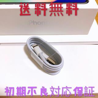 純正品質iPhone 充電器充電コード充電ケーブルライトニングケーブル1本(バッテリー/充電器)