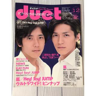 ジャニーズ(Johnny's)のduet 2008年 12月号 【嵐 三浦春馬 Kis My Ft2他】(音楽/芸能)