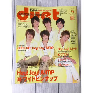 ジャニーズ(Johnny's)のduet 2008年 5月号 【嵐 三浦春馬 heysayjump】(音楽/芸能)