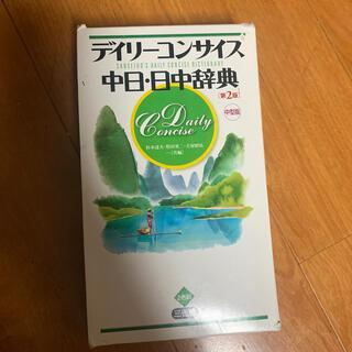 デイリ-コンサイス中日・日中辞典 中型版 第2版(語学/参考書)