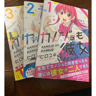 コウダンシャ(講談社)のカノジョも彼女 新品未開封(少年漫画)