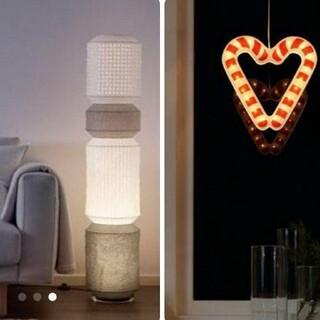 イケア(IKEA)の【2個】IKEA 1、テーブルライト 2、ハートのライト(フロアスタンド)