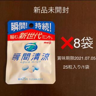 メイジ(明治)の瞬間清涼 AQUAMINT  8袋 新品未開封(菓子/デザート)