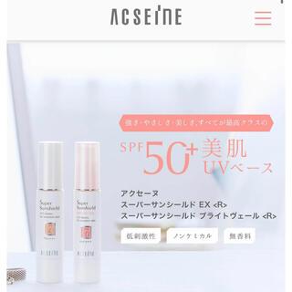ACSEINE -   アクセーヌ  スーパーサンシールド EX <R> 日やけ止めベースクリーム