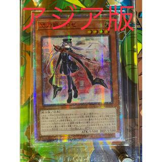 遊戯王 - 遊戯王 アジア版 閃刀姫ロゼ 20thシークレット 公式スクリューダウン付き!