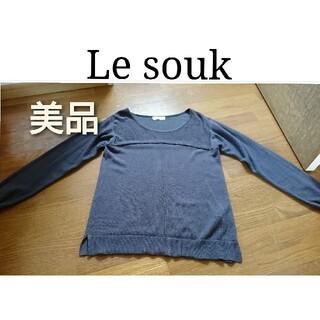 ルスーク(Le souk)のLe souk ゆったりニット 38 ネイビー 美品(ニット/セーター)