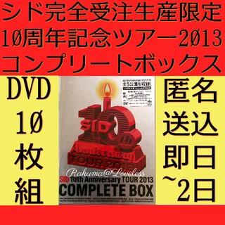 シド DVD10枚組 10周年記念 TOUR 2013 COMPLETE BOX