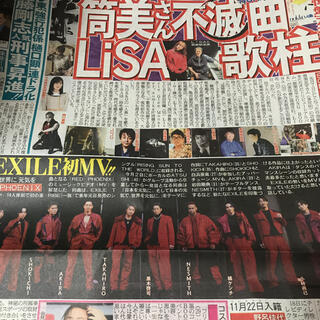 EXILE - 11/24 日刊スポーツ新聞 EXILE・LiSA 記事