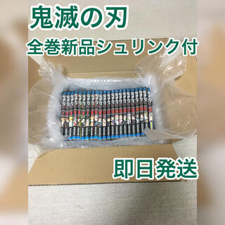鬼滅の刃 全巻新品シュリンク付(全巻セット)
