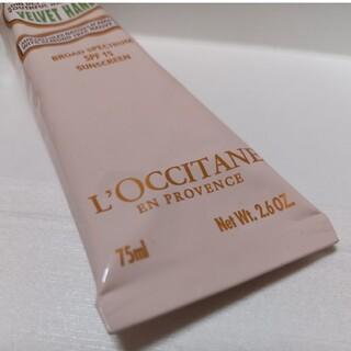 ロクシタン(L'OCCITANE)のロクシタンAL ハンド&アーム SPF15/PA++(日焼け止め/サンオイル)