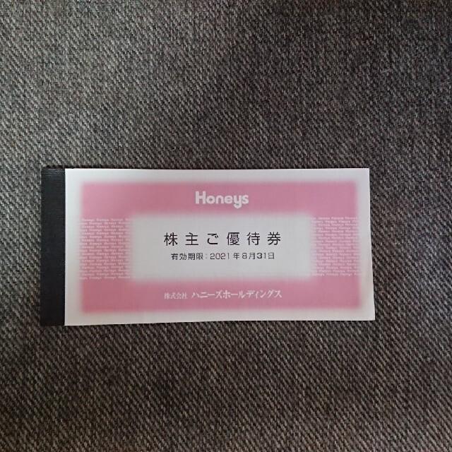 HONEYS(ハニーズ)のハニーズ優待券2000円分(500円×4) チケットの優待券/割引券(ショッピング)の商品写真