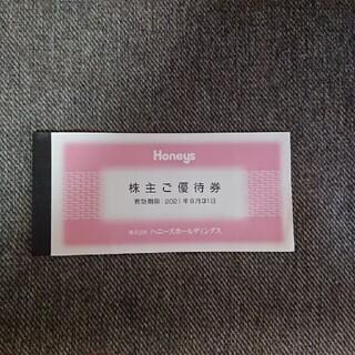 ハニーズ(HONEYS)のハニーズ優待券2000円分(500円×4)(ショッピング)