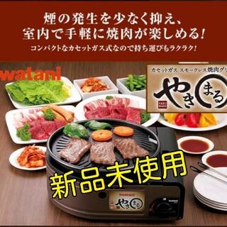 Iwatani - ★イワタニ やきまる 新品未使用★