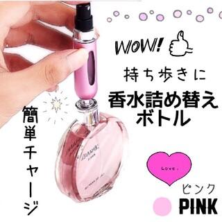 簡単 香水詰め替え ボトル ピンククイックアトマイザー コンパクト 香水容器