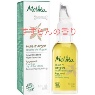 Melvita - メルヴィータ のアルガンオイル すずらんの香り