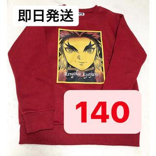 GU - 【新品タグ付き】GU × 鬼滅の刃 キッズプルオーバー 140cm 赤