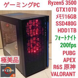 極美品 爆速ゲーミングPC Ryzen GTX1070 メモリ16 SSD480