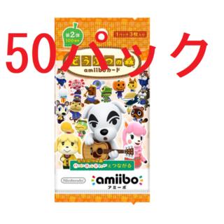 Nintendo Switch - どうぶつの森 amiiboカード 第2弾 50パックセット