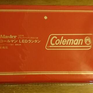 Coleman - モノマスター 12月号付録 コールマン LEDランタン