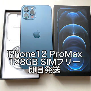Apple - 新品 iPhone 12 Pro Max iPhone12 SIMフリー ブルー