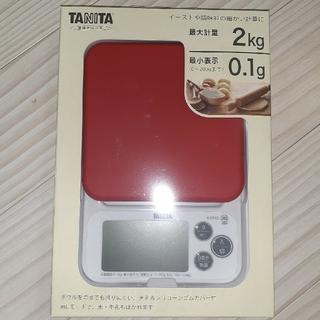 タニタ(TANITA)の タニタ キッチンスケール 0.1g/2kg レッド(調理道具/製菓道具)