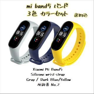 xiaomi mi band5 バンドのみ 3色 セット 2(ラバーベルト)