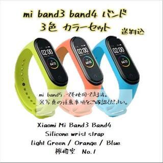 xiaomi mi band4 band 4 バンドのみ 3色 セット 1(ラバーベルト)