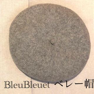 ブルーブルー(BLUE BLUE)のBleuBleuet❇︎  ベレー帽(ハンチング/ベレー帽)